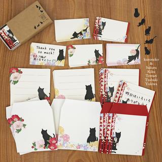 黒猫と桜や椿の和のお花★ミニ封筒&スクエアカード&ミニミニメッセージカード(カード/レター/ラッピング)