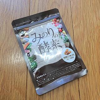 【新品未開封】みのりの酵素30粒入 1カ月分(ダイエット食品)
