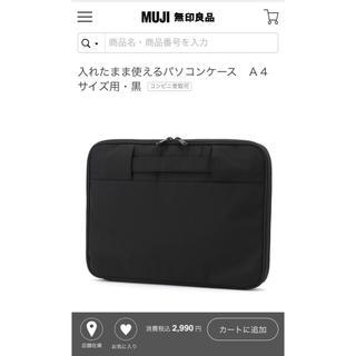 ムジルシリョウヒン(MUJI (無印良品))の無印良品🔷入れたまま使えるパソコンケース(その他)