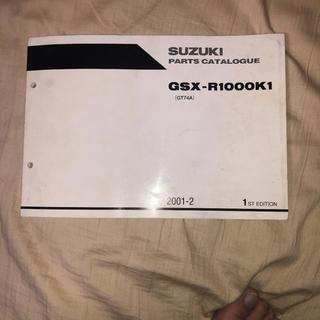 スズキ(スズキ)のGSX-R1000 K1モデル 英語版パーツカタログ(カタログ/マニュアル)