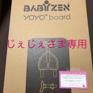 ベビーゼン(BABYZEN)のBABY ZEN yoyo 専用ボード(その他)