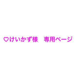 アクシーズファム(axes femme)の♡けいかず様 専用ページ♡(その他)