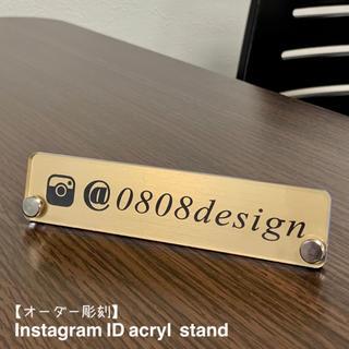 【オーダー彫刻】Instagram ID アクリルスタンド ゴールドVer.(店舗用品)
