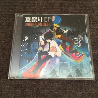 夏祭り EP (ボーカロイド)