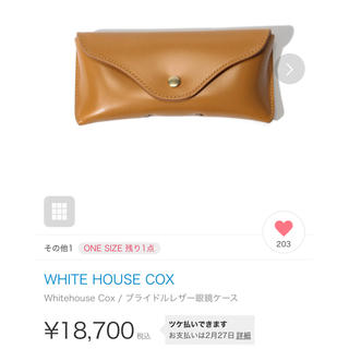 ホワイトハウスコックス(WHITEHOUSE COX)の未使用品 WHITE HOUSE COX メガネケース(サングラス/メガネ)