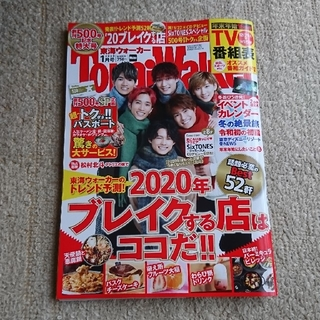 カドカワショテン(角川書店)の東海ウォーカー   1月号(ニュース/総合)