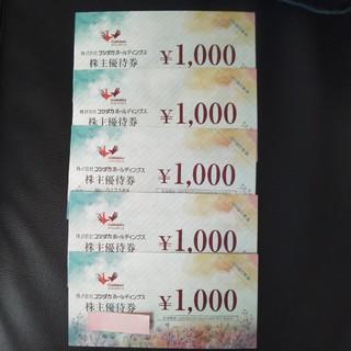 コシダカ株主優待券5000円分(その他)