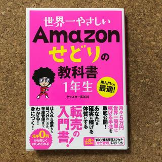 世界一やさしいAmazonせどりの教科書1年生 再入門にも最適!(コンピュータ/IT)