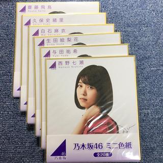 ノギザカフォーティーシックス(乃木坂46)の乃木坂46 ミニ色紙(女性アイドル)
