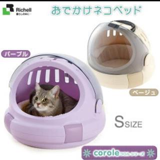 リッチェル(Richell)のおでかけネコベッド(猫)