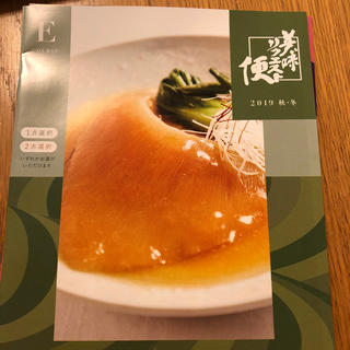 カタログギフト 美味リクエスト便Eコース 大丸松坂屋(その他)