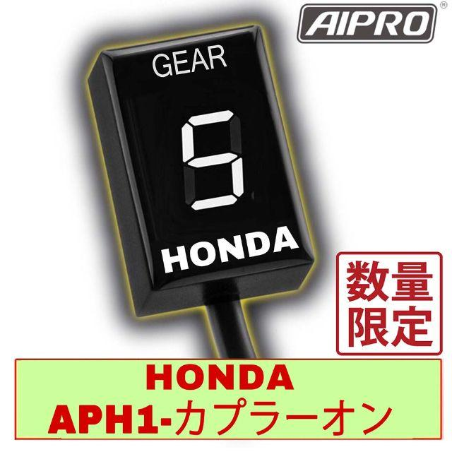 ホンダ(ホンダ)のアイプロ製★シフトインジケーター APH1 白 CBR1000RR SC59 自動車/バイクのバイク(パーツ)の商品写真