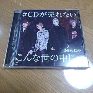 アカプルコゴールド(ACAPULCO GOLD)の#CDが売れないこんな世の中じゃ(ポップス/ロック(邦楽))