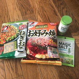 お好み焼きセット&マジックソルトセット(その他)