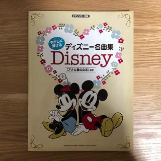ディズニー(Disney)のやさしく弾けるディズニ-名曲集 (楽譜)