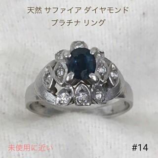 天然 サファイア ダイヤモンド プラチナ リング 指輪 送料込み(リング(指輪))