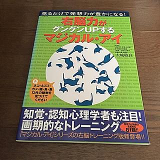 タカラジマシャ(宝島社)のトレーニング本 脳トレ マジカルアイシリーズ (健康/医学)
