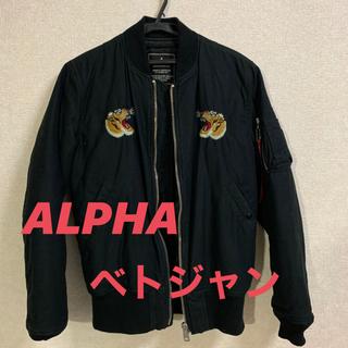 アルファ(alpha)のAlpha ベトシャン(ブルゾン)