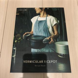 バーミキュラ(Vermicular)のバーミキュラ VERMICULAR RICEPOT 料理本 レシピ(料理/グルメ)