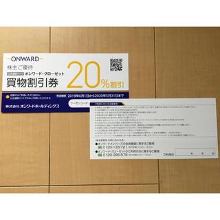 ニジュウサンク(23区)のオンワードクローゼット 株主優待 2枚 買物割引券(ショッピング)