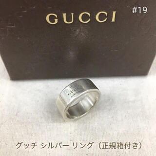 グッチ(Gucci)のGUCCI グッチ シルバー リング 指輪(正規箱付き)送料込み(リング(指輪))