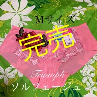 トリンプ(Triumph)のトリンプ ・ソルフェージュ・Mサイズ・ピンク系・赤ローズ(ショーツ)