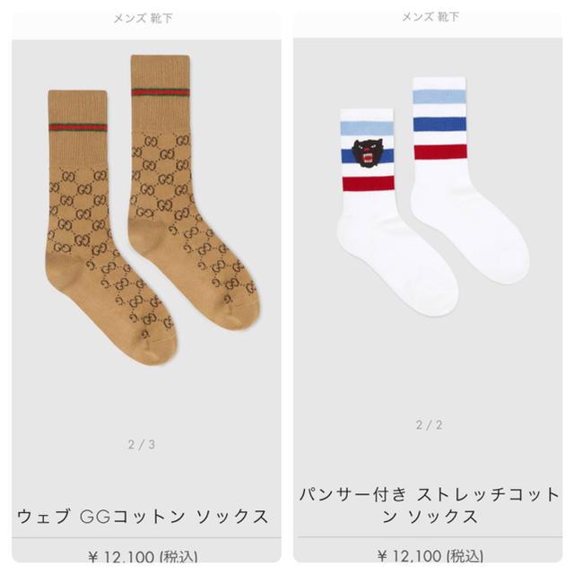 Gucci - GUCCI ウェブGGコットンソックス/パンサー付きストレッチコットンソックスの通販 by ♡♡♡'s shop