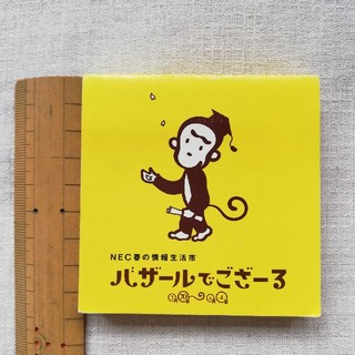 エヌイーシー(NEC)のバザールでござーる メモ帳 メモボックス(ノート/メモ帳/ふせん)