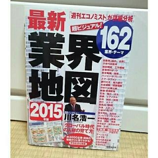 送料込★書籍★最新業界地図 2015年版★就職活動(ビジネス/経済)