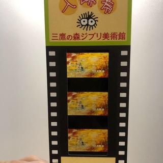 ジブリ(ジブリ)のジブリ美術館 入場券 コクリコ エンドロール(その他)