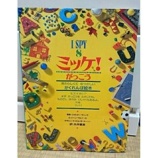 送料込★書籍★絵本★ミッケ! 8★児童書(絵本/児童書)