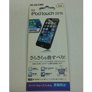 エレコム(ELECOM)のi Pod touch 2015 指紋防止エアーレスフィルム スムース・反射防止(ポータブルプレーヤー)