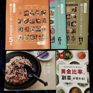 角川書店 - 献立カレンダーレタスクラブ付録5.6.11月号と歳時記カレンダーその他計5冊