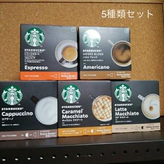 スターバックスコーヒー(Starbucks Coffee)のネスカフェ スタバ5種類×2箱セット☕(コーヒー)