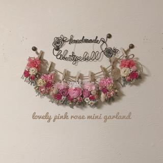 lovely pink rose mini garland(ドライフラワー)