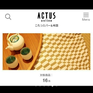 ACTUS - 【お値下げしました】アクタス FK1 こたつカバー