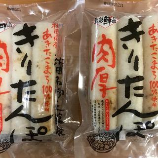 肉厚、きりたんぽ2袋(練物)