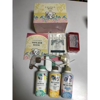 ダスキン2019年・くらしキレイBOX(洗剤/柔軟剤)