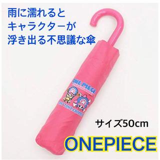 【ワンピース】ウォーターマジックアンブレラ 折りたたみ傘 ピンク(傘)