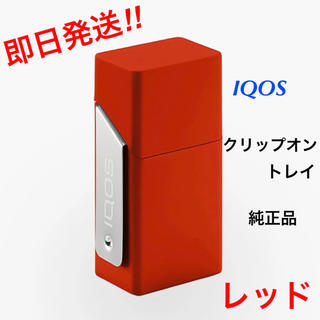 新品未開封 IQOS アイコス クリップオントレイ 灰皿 レッド 赤