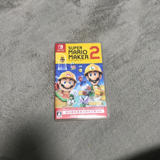 ニンテンドウ(任天堂)のマリオメーカー 2 Switch(家庭用ゲームソフト)