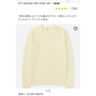 ユニクロ(UNIQLO)のユニクロ ケーブルクルーネックセーター メンズS(ニット/セーター)