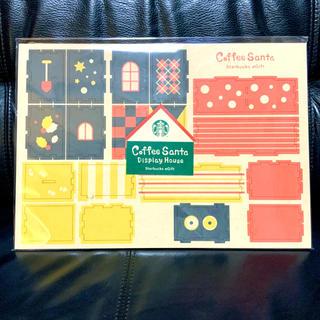 スターバックスコーヒー(Starbucks Coffee)のコーヒーサンタ ディスプレイハウス スターバックス  (ノベルティグッズ)