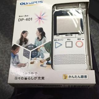 オリンパス(OLYMPUS)のOLYMPUS DP-401 WHITE専用(ポータブルプレーヤー)
