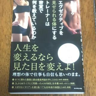 エグゼクティブを見せられる体にするトレ-ナ-は密室で何を教えているのか(ビジネス/経済)