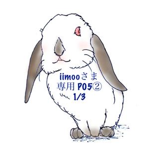 ★1/3★iimooさま専用ページ 05×②(その他)