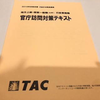 タックシュッパン(TAC出版)の官庁訪問対策テキスト(資格/検定)