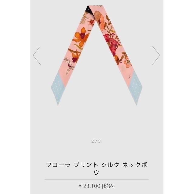 Gucci - フローラ プリント シルクネックボウ スカーフ GUCCI グッチの通販 by あんず