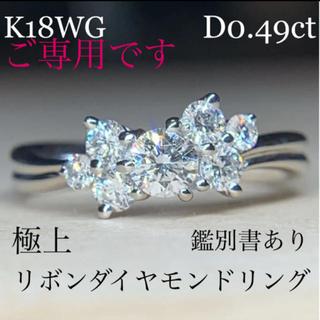 ご専用 高品質鑑別書 K18WG ダイヤモンドリボンデザインリング 0.49ct(リング(指輪))