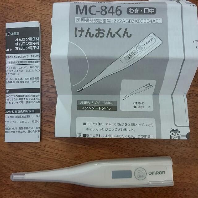 オムロン mc 846